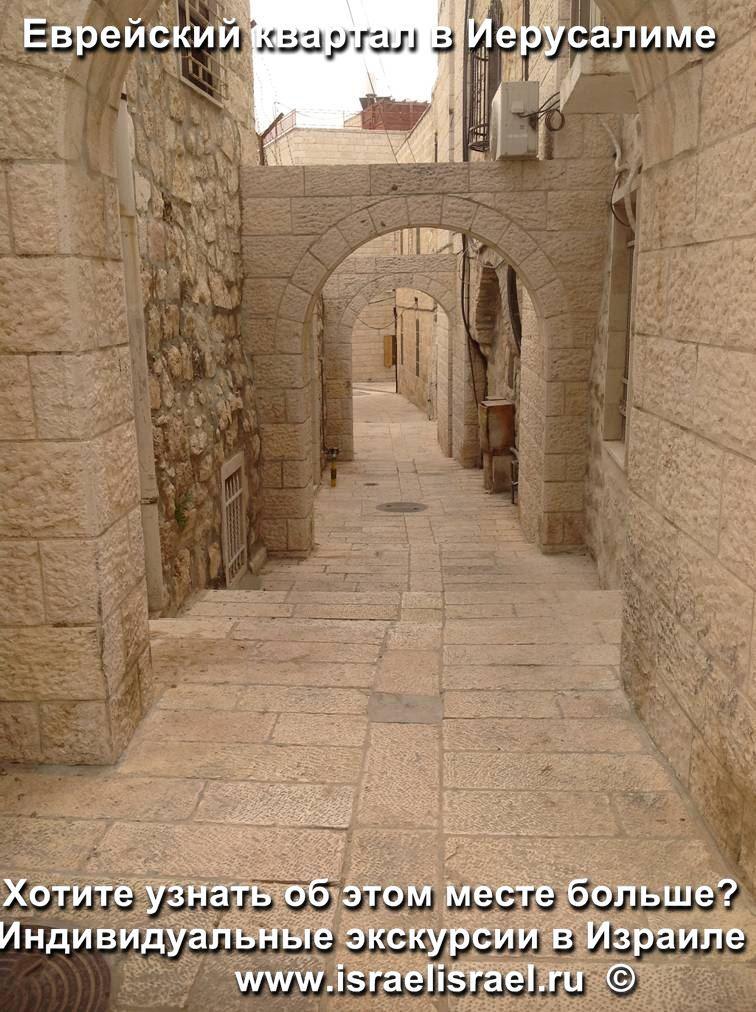 Dostoprimechatel'nosti yevreyskiy kvartal Iyerusalim