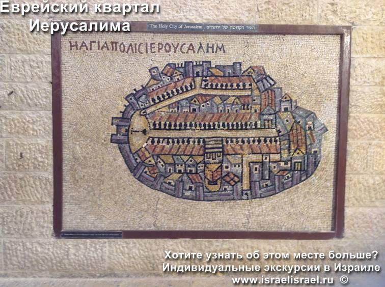 Достопремечательности еврейский квартал Иерусалим