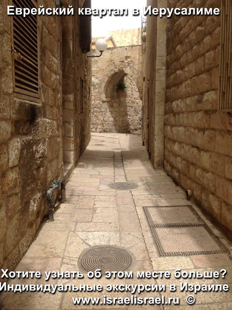 Yevreyskiy kvartal Iyerusalim