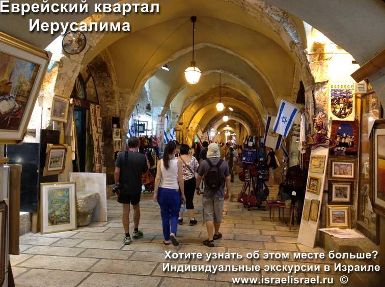 Что посмотреть в Еврейском квартале Иерусалима