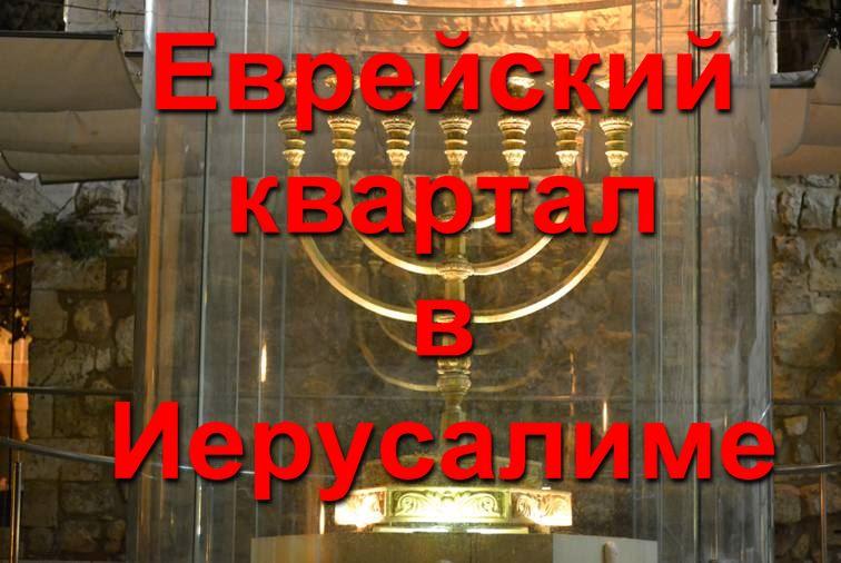 путеводитель по иерусалиму скачать бесплатно