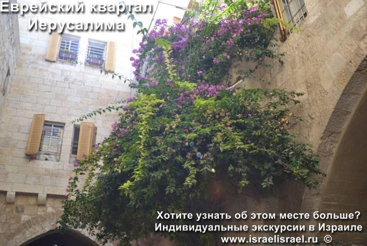 Экскурсия Еврейский квартал в Иерусалиме