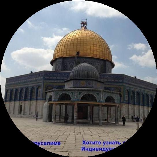 Мусульманские кварталы Иерусалима