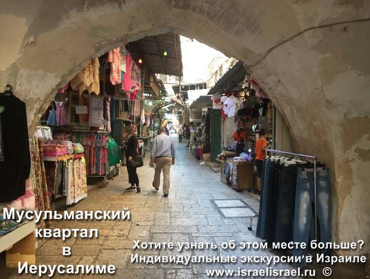 Опасно ли ходить по восточному Иерусалима