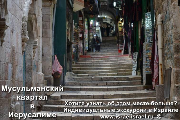 Арабы в старом городе Иерусалим