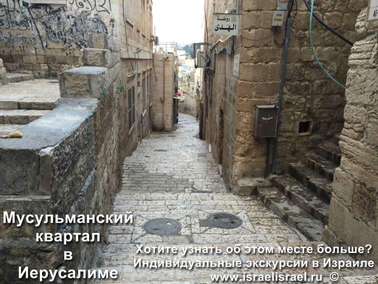 не заходите в арабский квартал Иерусалима