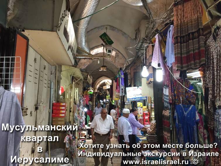 Как пройти в Арабские кварталы Иерусалима