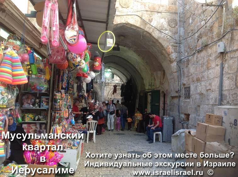 Иерусалим арабский квартал