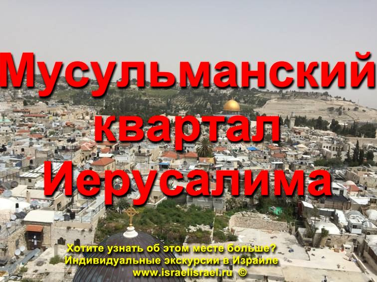 Мусульманский квартал Иерусалима
