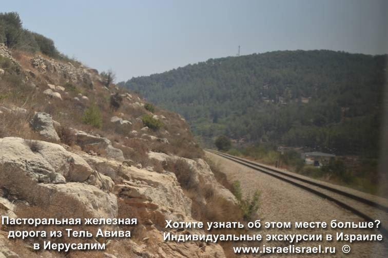Железная дорога в Иерусалиме