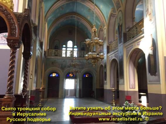 Русское подворье Иерусалим