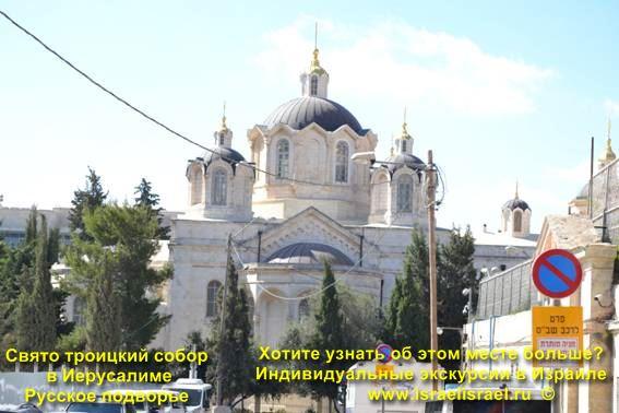 русское подворье иерусалим официальный