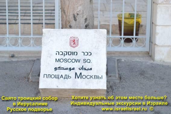 троицкий собор в иерусалиме русское подворье