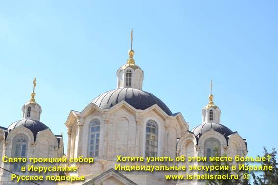 русское подворье иерусалим официальный сайт