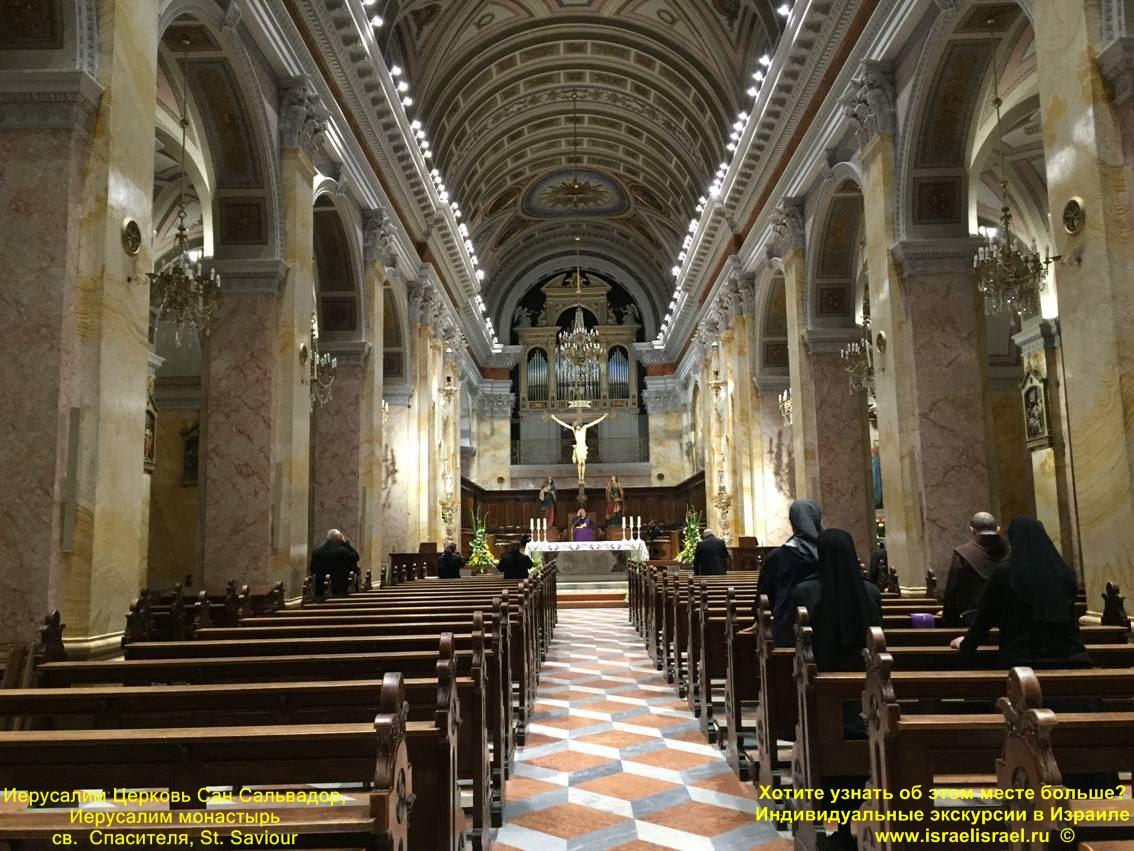 В Иерусалиме Церковь Сан-Сальвадор