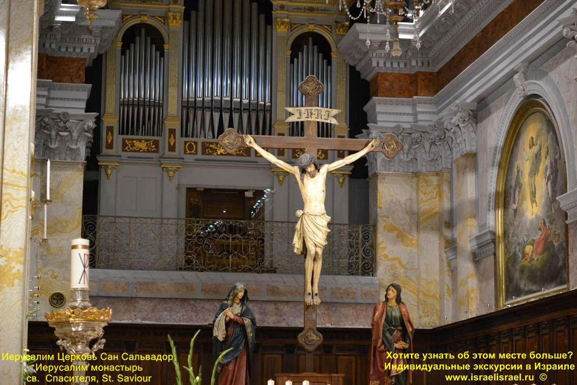 san salvador Catholic Church in Jerusalem