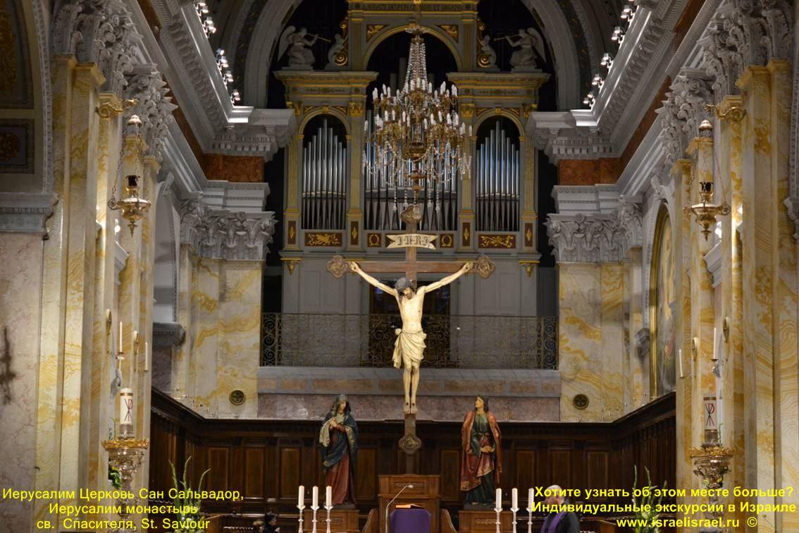 сан сальвадор католическая церковь в Иерусалиме