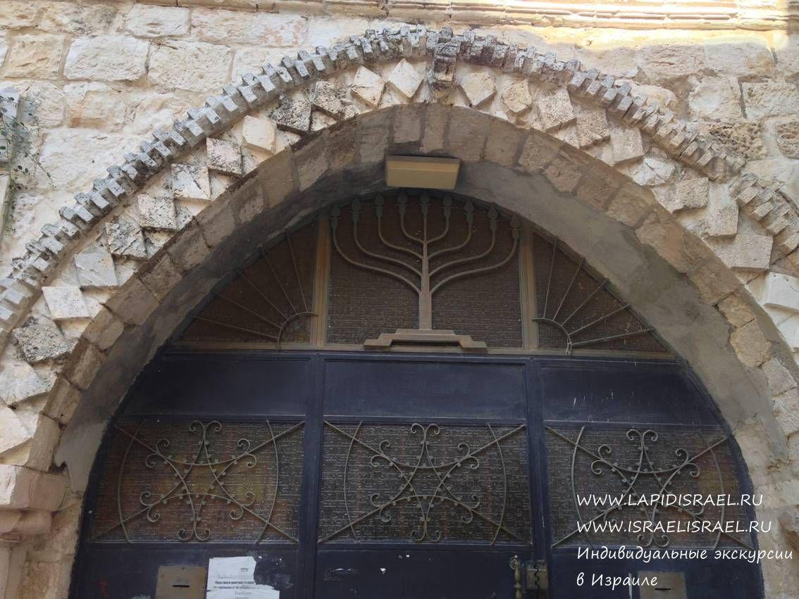 Синагога в Иерусалиме