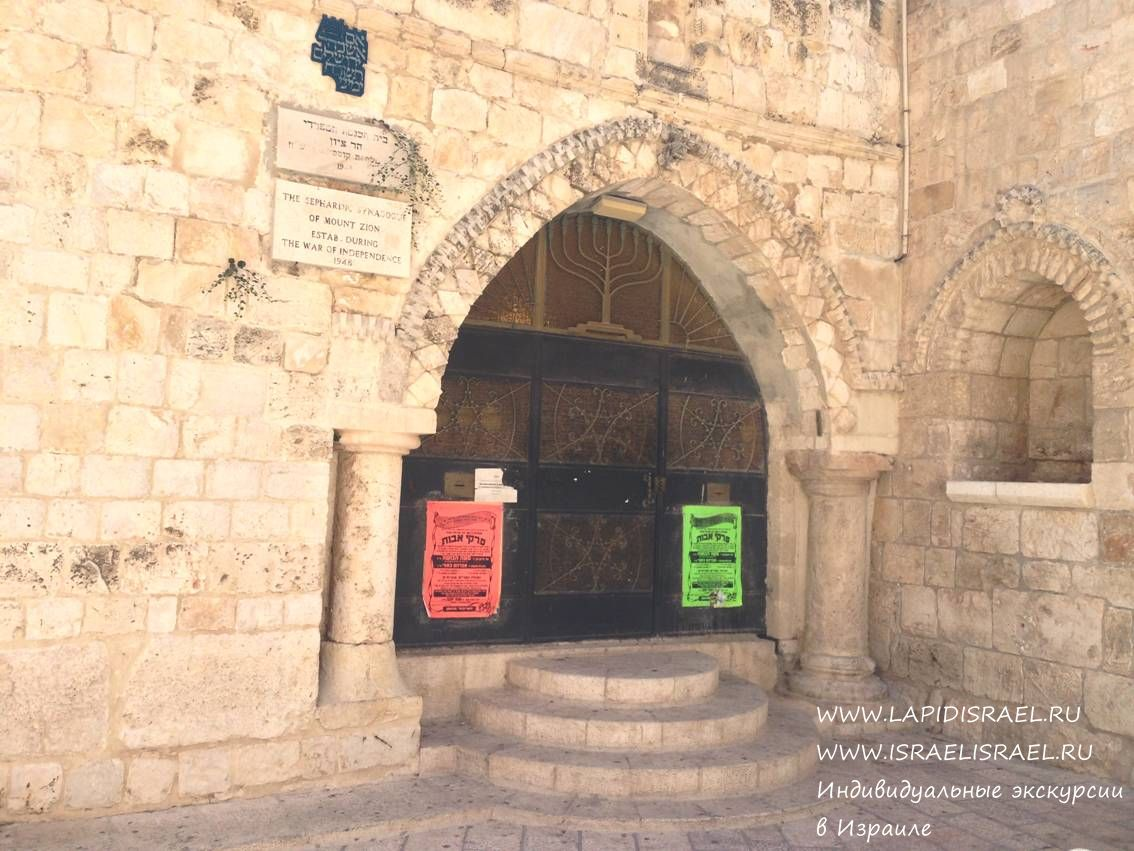 Частные экскурсии в Израиле Испанская - Сефардская синагога в Иерусалиме на Сионской горе.