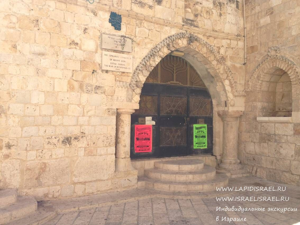 Синагоги Иерусалима
