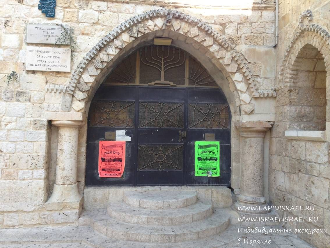 Испанцы в Иерусалиме