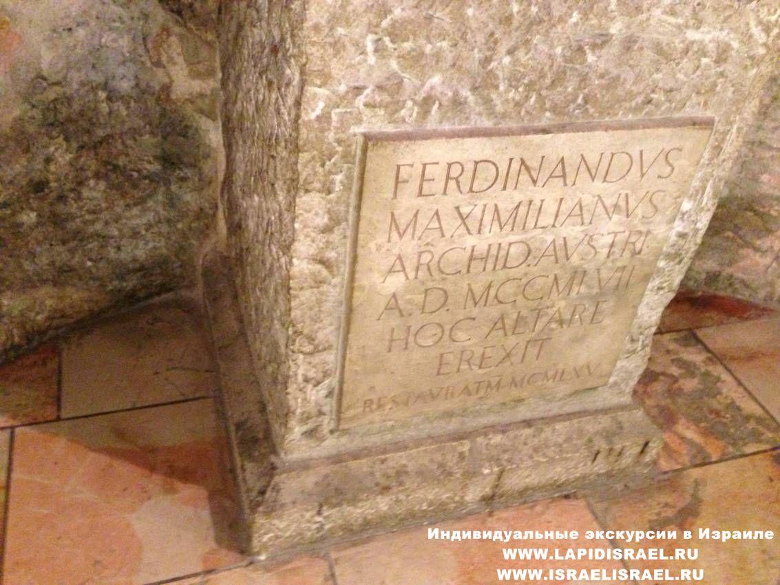 Гробница святого Вардана Иерусалим