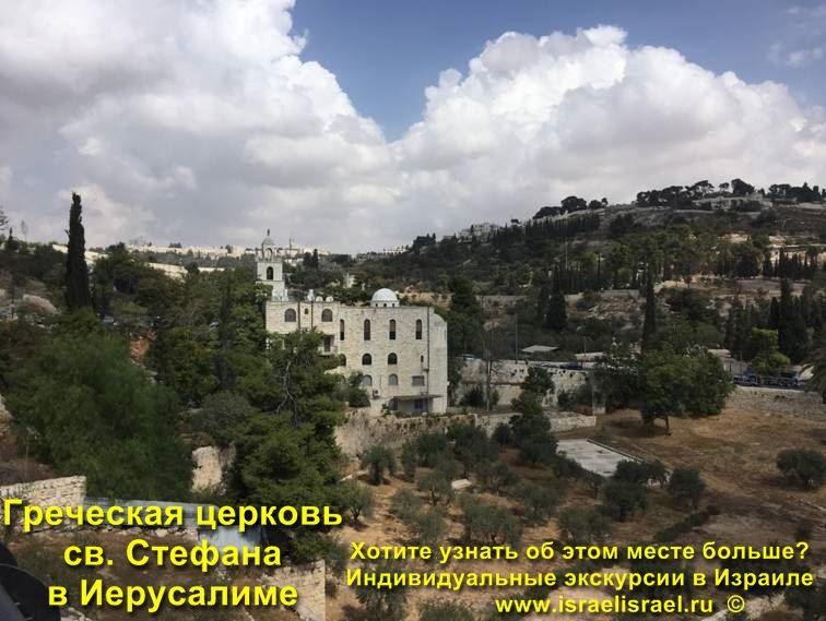 Греческая церковь св. Стефана в Иерусалиме