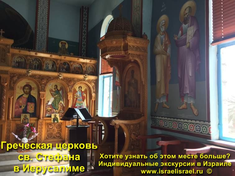 Часы работы церковь Стефан первомученик в Иерусалиме