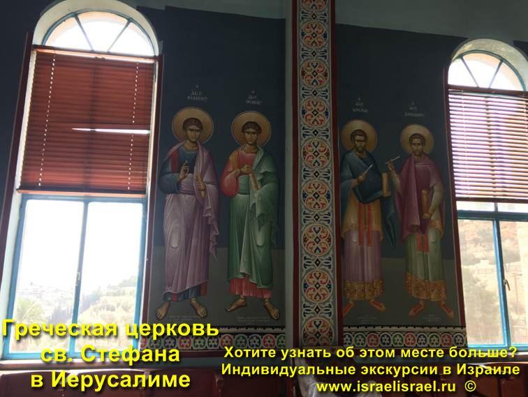Апостол Стефан первомученик в Иерусалиме