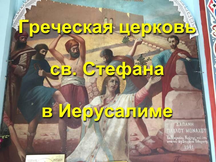 Иерусалим Церковь святого стефана