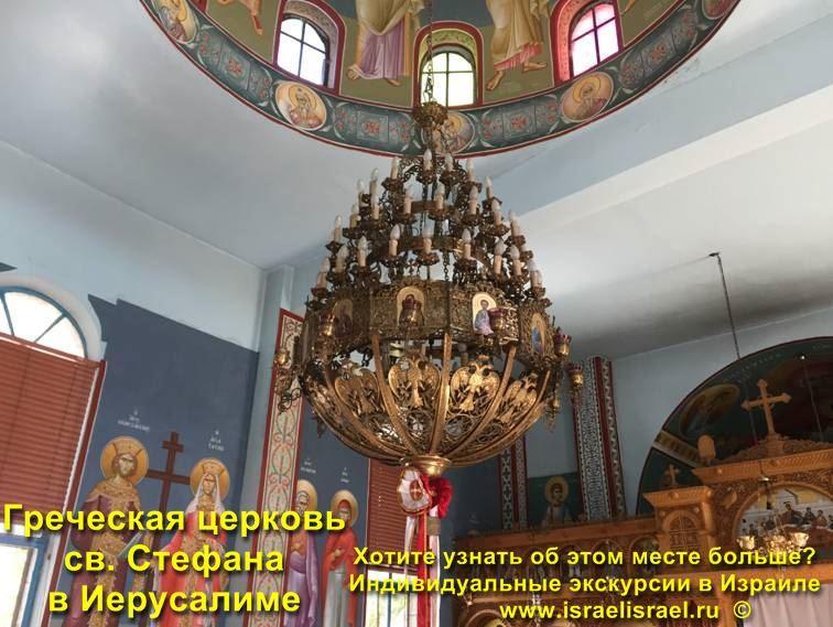 Греки в Иерусалиме церковь св. Стефана