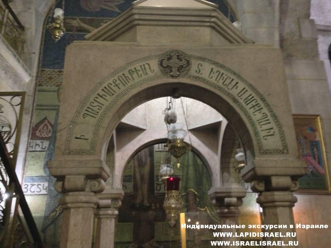 Где армянский придел у голгофы