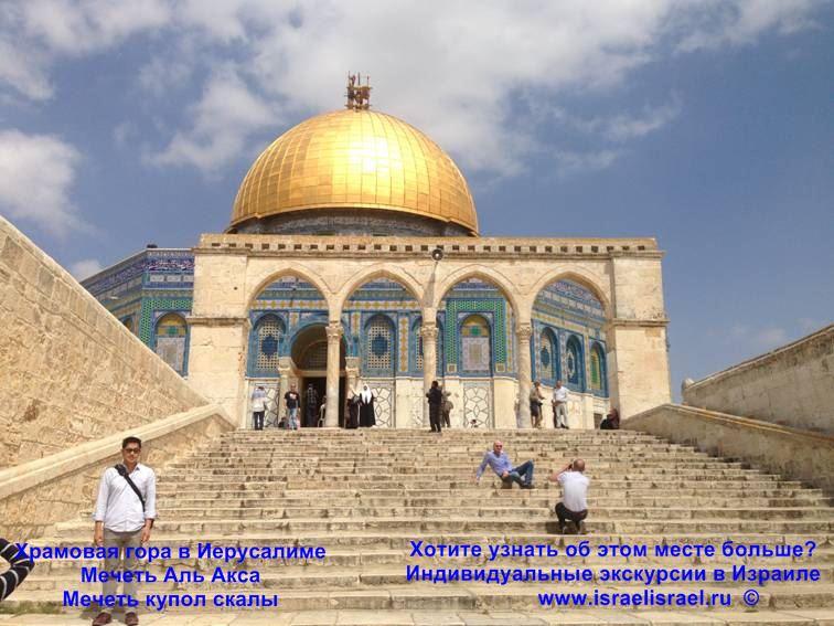 иерусалим храмовая гора мечеть