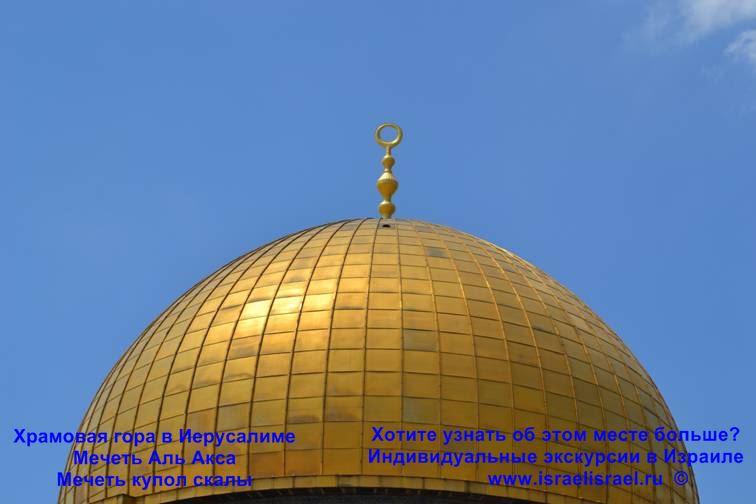 храмовой горе в иерусалиме