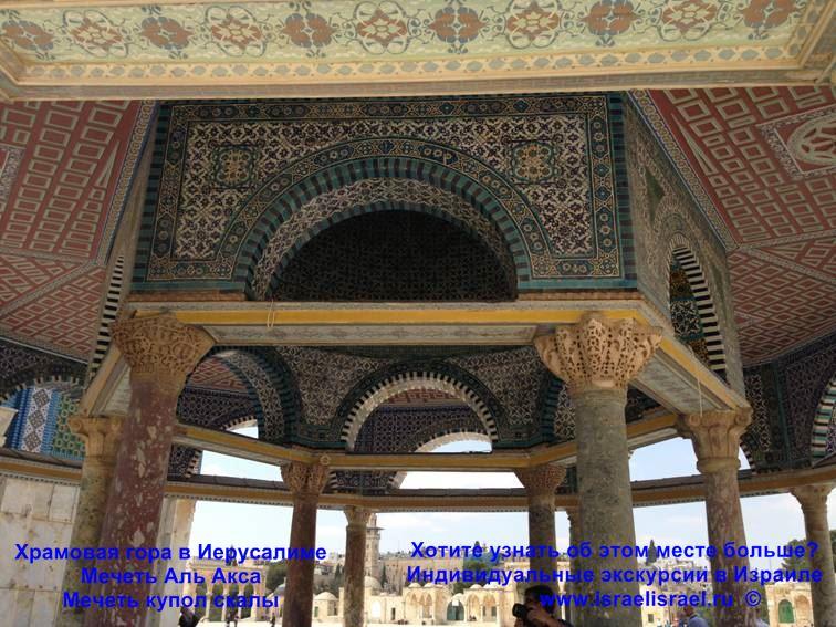 храмовая гора ислам