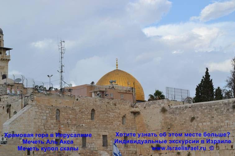 мечеть на храмовой горе в иерусалиме