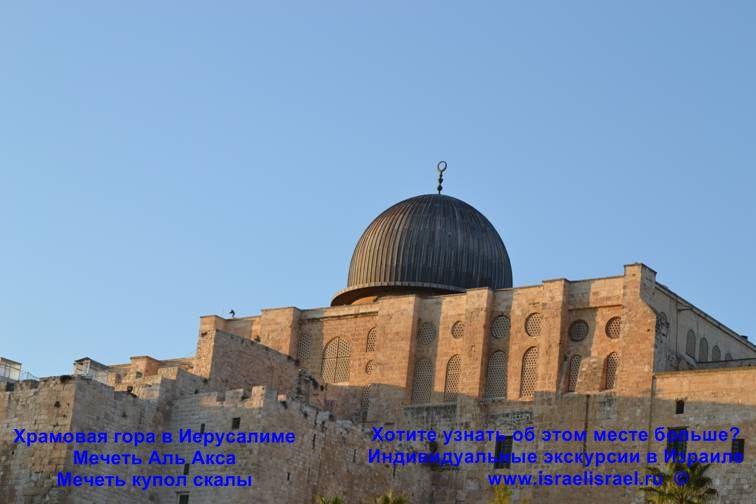 резолюция юнеско храмовая гора