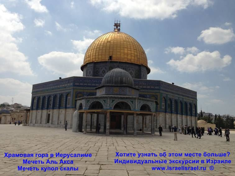Temple Mount in Jerusalem story
