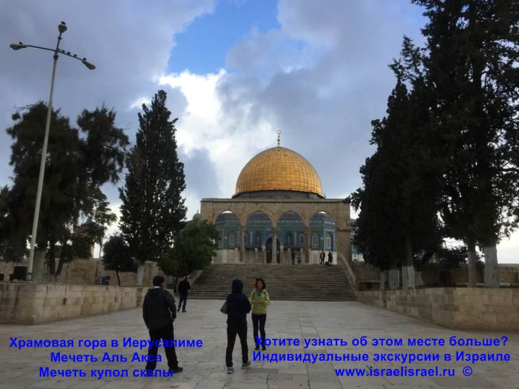 Jerusalem Temple Mount Mosque