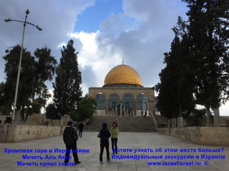 храмовая гора израиль