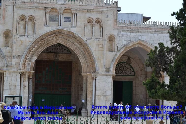 храмовая гора в иерусалиме как попасть
