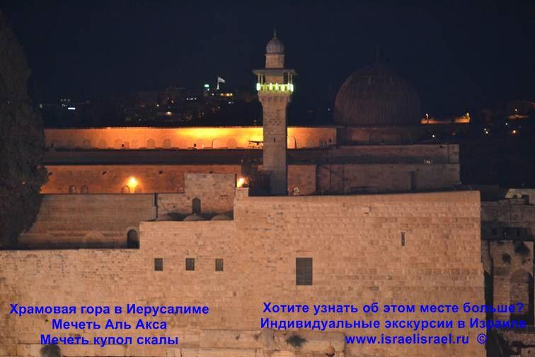 храмовая гора в иерусалиме история