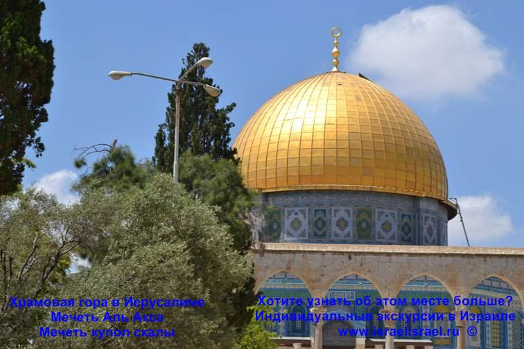 The mosque on the Temple Mount in Jerusalem