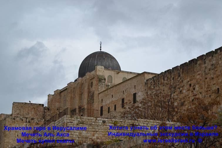 храмовая гора иерусали