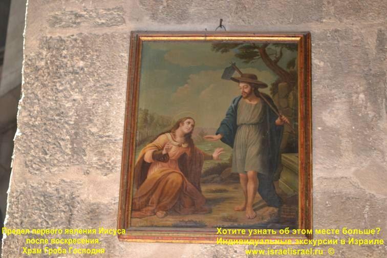 кому является иисус мария магдалина