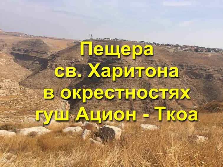 св. Харитон в Израиле пещера