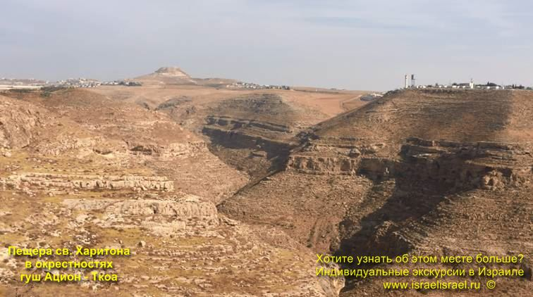Пещера харитона гуш Ацион