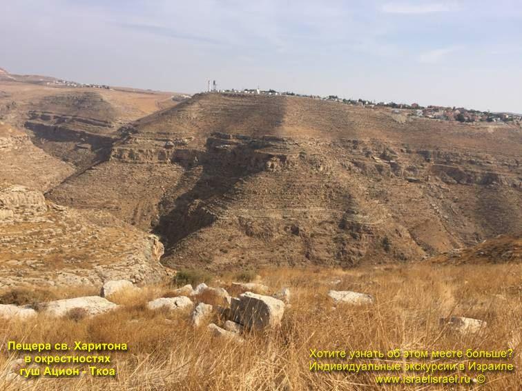 Иродион и пещера Ткоа