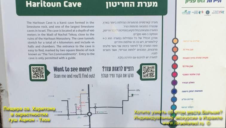 Пещера в негеве св. Харитон