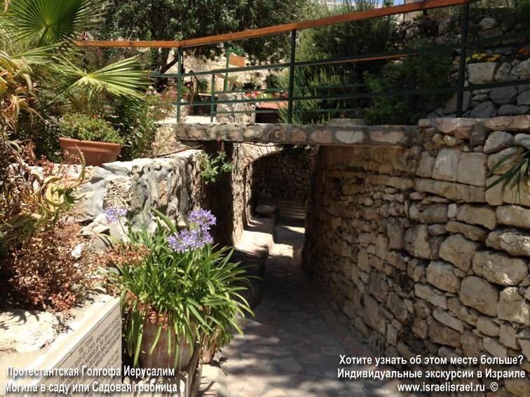 Общество гробницы в саду Иерусалим